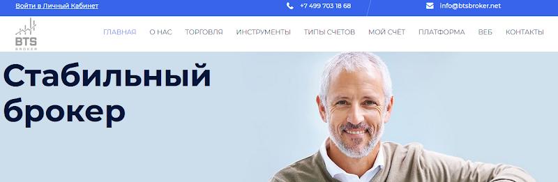 Мошеннический сайт btsbroker.net – Отзывы, развод. Компания BTS broker мошенники