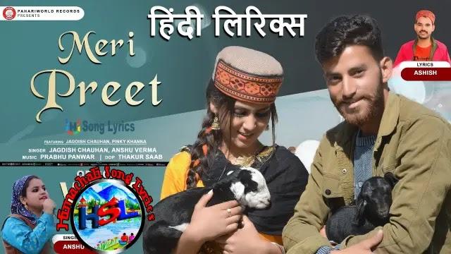 Meri Preet Song Lyrics - Jagdish Chauhan, Anshu Verma ~ Himachali song 2021