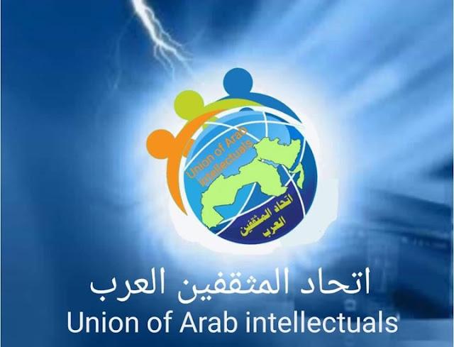 اتحاد المثقفين العرب