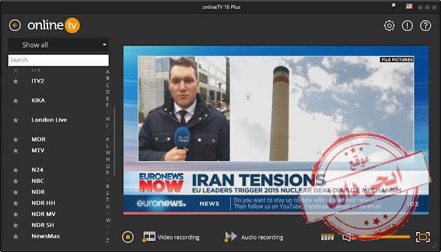 تحميل برنامج مشاهدة القنوات الفضائية اونلاين 2020 onlineTV