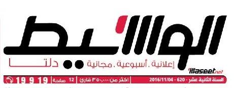 وظائف وسيط الدلتا عدد الجمعة 4 نوفمبر 2016