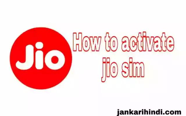 how to activate jio sim (jio सिम एक्टिवेट कैसे करे) सही जानकारी