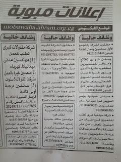 عاجل وظائف جريدة الاهرام الجمعة 2020/04/03 العدد الاسبوعى 3 ابريل 2020