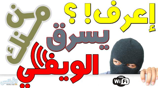 حماية الويفي wifi