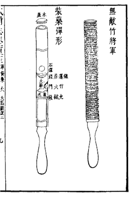 Ming Dynasty Disposable Bamboo Cannon