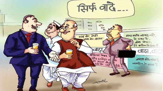 भ्रष्ट नेता, भ्रष्ट नेता, corrupt leader, cartoon, vadakhilafi,वादाखिलाफी