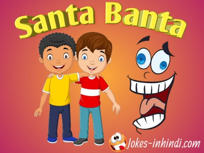 Santa Banta jokes | very funny Santa banta jokes in hindi