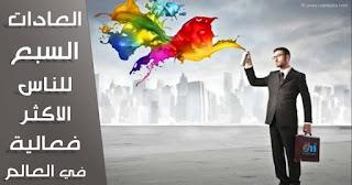 7-habits-of-stars-العادات السبع للناس الأكثر فعالية, ستيفن كوفي, 7 عادات للناس الاكثر فعالية, كتاب العادات السبع, كتاب العادات السبع للناس الاكثر فعالية, العادات السبع للناس الاكثر فعالية, ستيفن كوفى, مراجعة, كتاب, , The 7 Habits of Highly Effective People, Stephen R. Covey, Stephen Covey, كتاب صوتي, كتاب مسموع, كتاب مقروء, مسموع, مقروء, صوتي, ملخص كتاب, مراجعة كتاب,  خواطر;