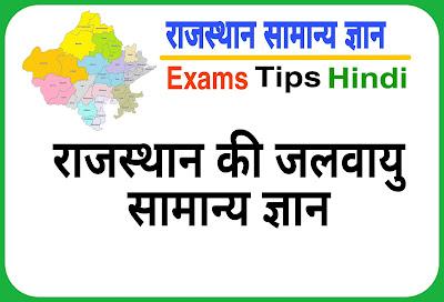 राजस्थान की जलवायु सामान्य ज्ञान, Rajasthan Climate GK in Hindi