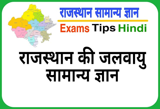 राजस्थान की जलवायु सामान्य ज्ञान | Rajasthan Climate GK in Hindi