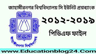 জাহাঙ্গীরনগর বিশ্ববিদ্যালয় সি ইউনিট প্রশ্ন ব্যাংক (২০১২-২০১৯) pdf | Ju C Unit Question Bank Pdf