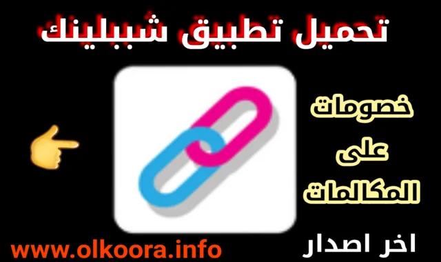 تحميل تطبيق شببلينك Shabblink اخر اصدار 2020 للاستفادة من خصومات على جميع المكالمات
