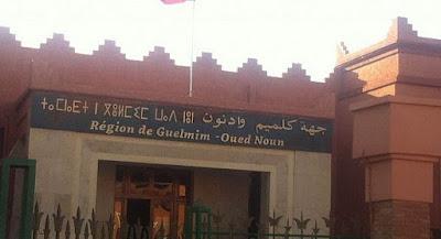 مجلس جهة كلميم وادنون والحل الممكن