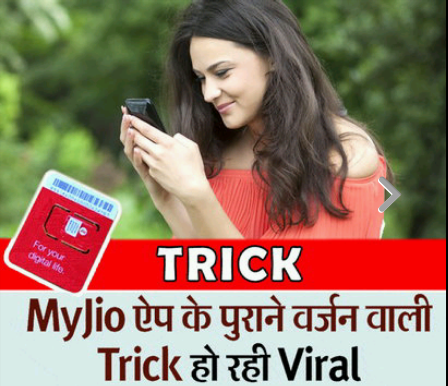 Jio Offer Ko Life Time Free karne Ki Tricks