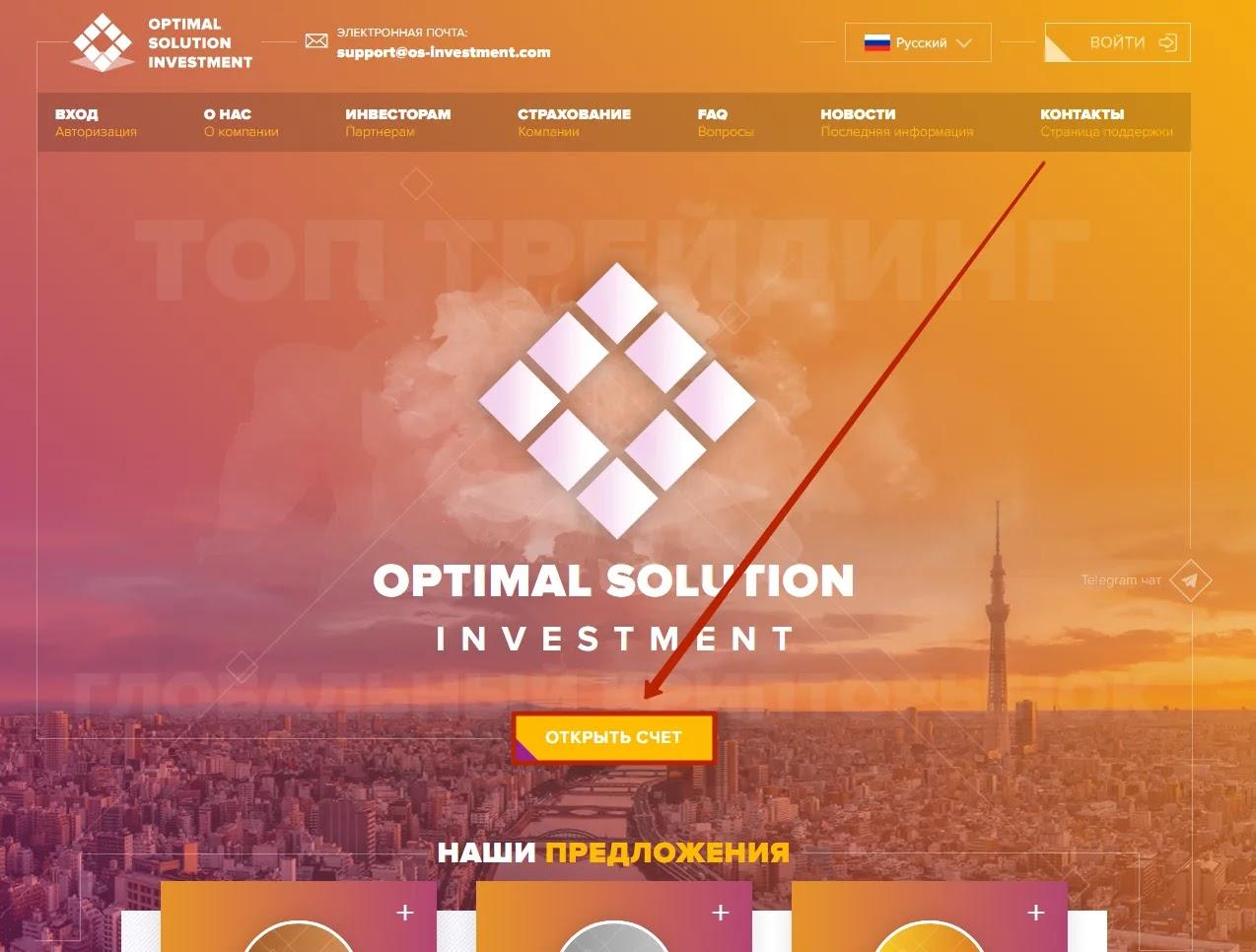 Регистрация в OS-Investment