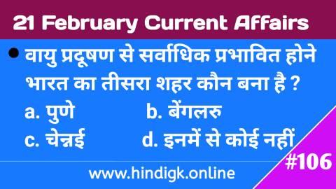 21 February 2021 Current Affairs In Hindi