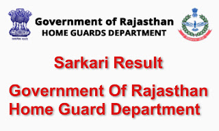 Rajasthan Home Guard 2500 Recruitment 2020 Apply Online Sarkari Result