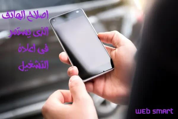 اصلاح الهاتف الذي يستمر في التشغيل دون الاشتغال