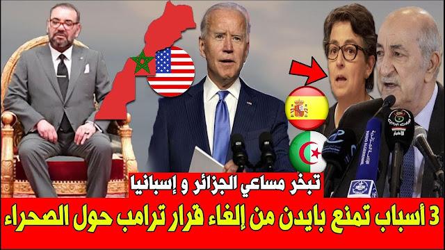 taroudantpress.ma : منار السليمي - هل ستتراجع أمريكا عن الاعتراف بالصحراء المغربية