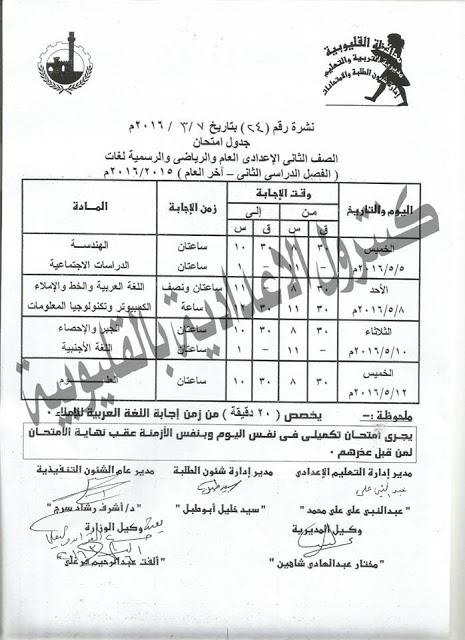 جدول امتحانات الصف الثاني الإعدادي ( العام والرياضي والرسمية واللغات ) الفصل الدراسي الثاني بمحافظة القليوبية