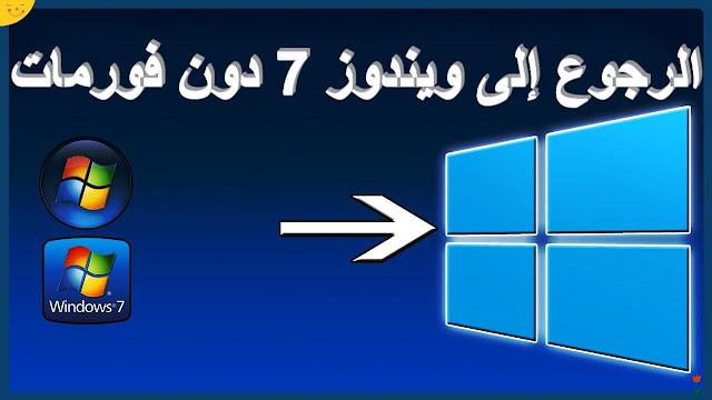 الرجوع إلى ويندوز 7 و حذف ويندوز 10 دون فورمات