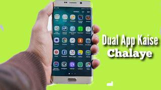 Dual App Kaise Chalaye
