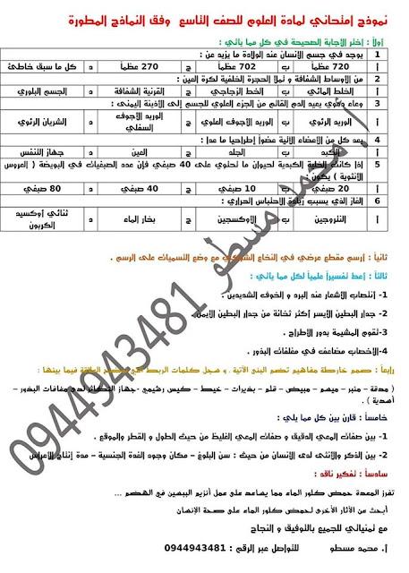 نموذج امتحاني شامل في العلوم للصف التاسع