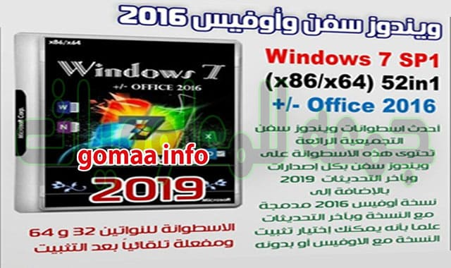 ويندوز سفن وأوفيس 2016  Windows 7 SP1 & Office  أغسطس 2019