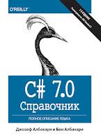 книга Албахари «C# 7.0.Справочник. Полное описание языка» - читайте сообщение о книге в моём блоге