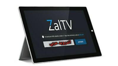 تطبيق ZalTV TV لمشاهدة جميع القنوات العربية والاجنبية المشفرة 2020