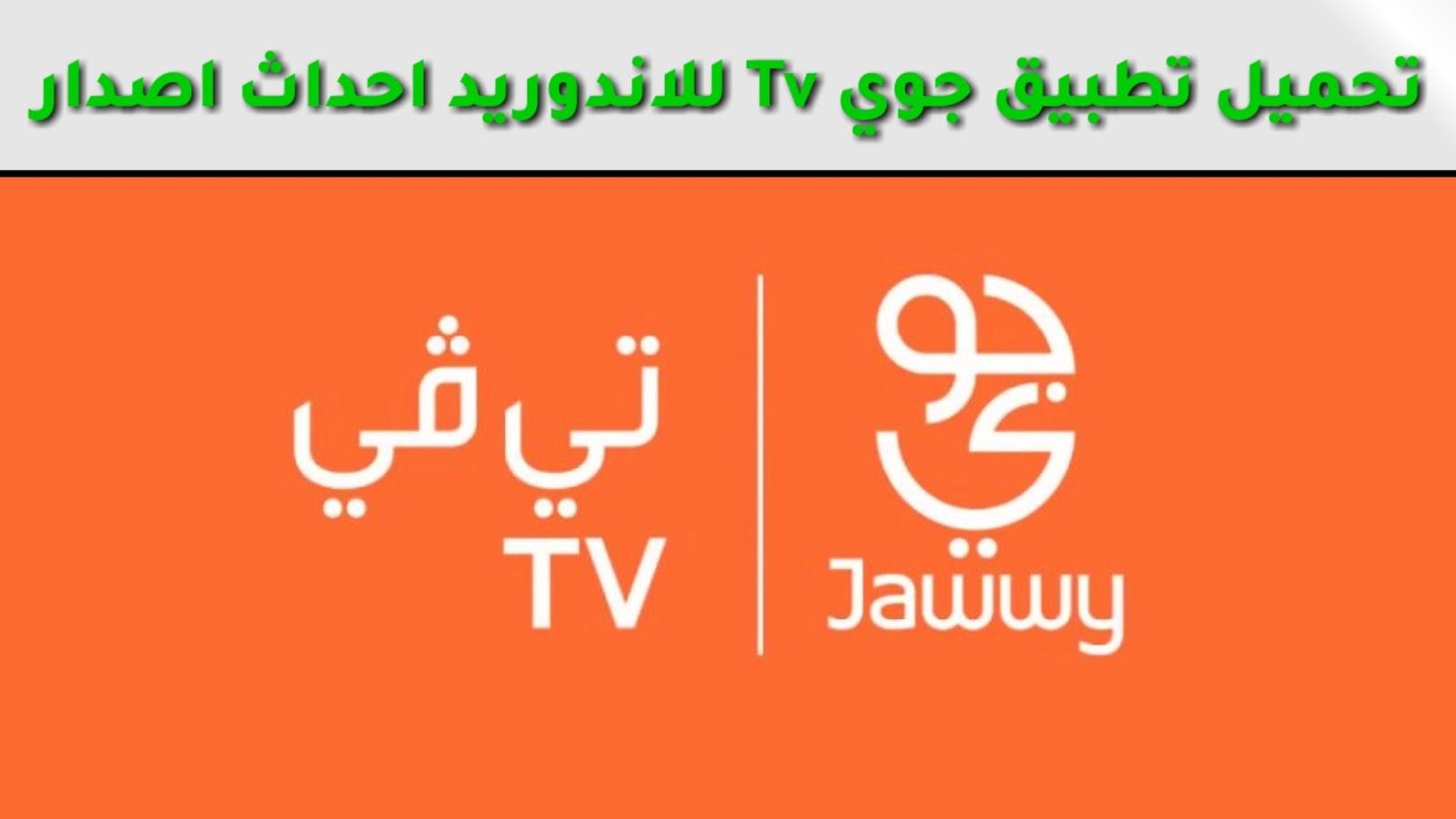 تحميل برنامج جوي تي في لمشاهدة الافلام والمسلسلات Jawwy Tv احداث اصدار للاندرويد 2019