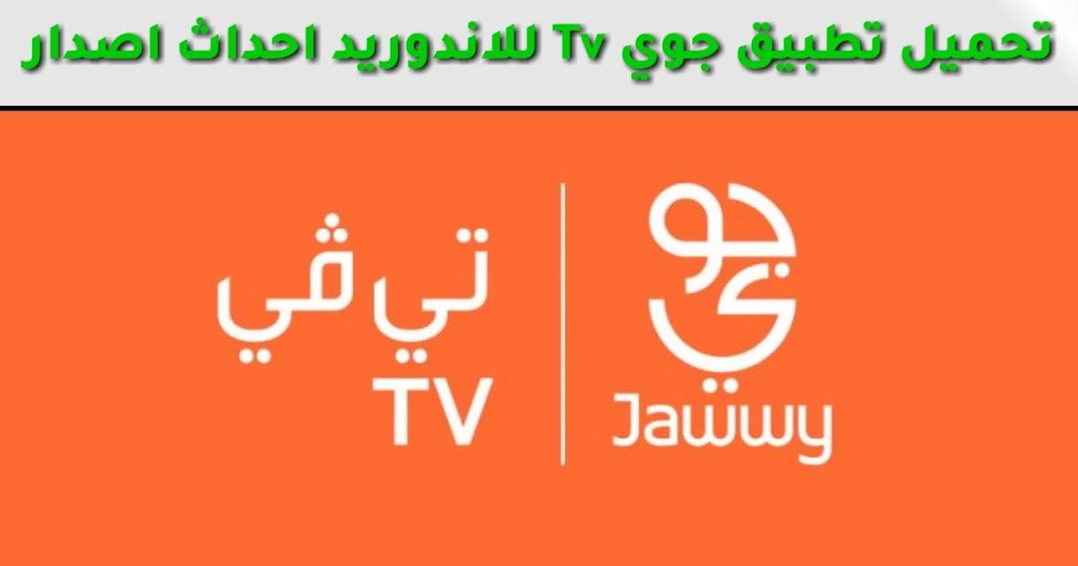 تحميل تطبيق tv