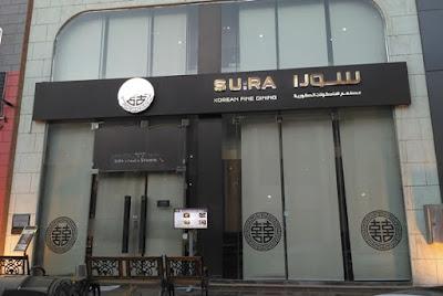 مطعم سورا الكوري جدة | المنيو ورقم الهاتف والعنوان