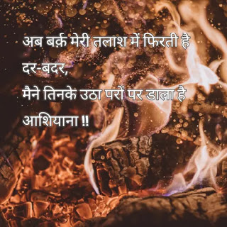 Best attitude shayari on image