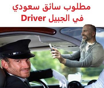 وظائف السعودية مطلوب سائق سعودي في الجبيل Driver