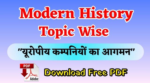 Modern History - Arrival of European companies in India (आधुनिक भारत का इतिहास - भारत में यूरोपीय कम्पनियों का आगमन )