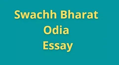 Swachh Bharat Odia Essay, Odia Rachana Swachh Bharat Abhiyan