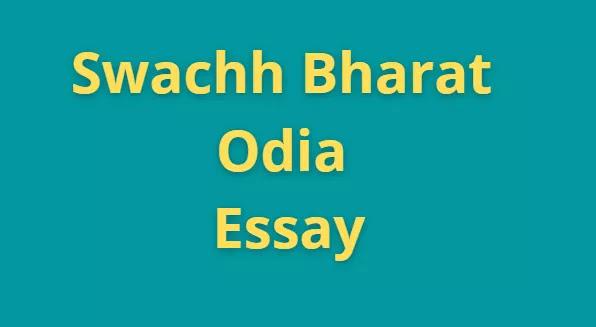 Odia Rachana Swachh Bharat