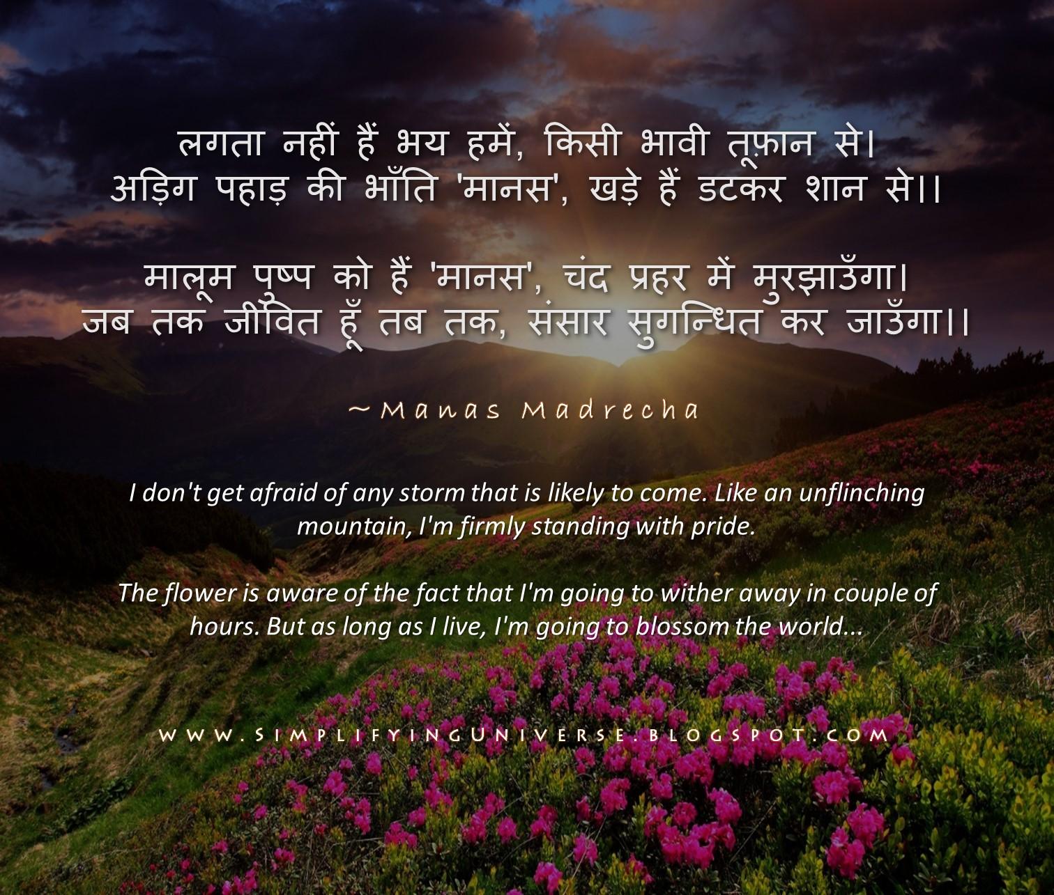 As Long As I Live Hindi Poem Manas Madrecha