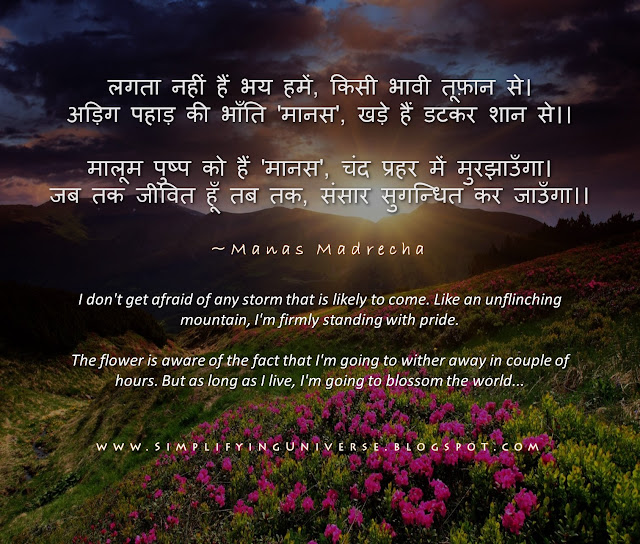 Manas Madrecha, Manas Madrecha blog, Manas Madrecha quotes, Manas Madrecha poems, simplifying universe, self-help blog, inspiration poem, motivation poem, hope poem, hindi poem, as long as i live, mountain and flower, dark mountain, dark flower, hindi shayari, not afraid of storm, storm quotes, storm poem, life poem, life quotes, life shayari, flower quotes, flower poem