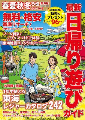 [Manga] 春夏秋冬ぴあ [Shunka Shuto Pia] Raw Download