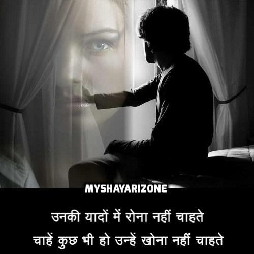 Emotional Love SMS Shayari in Hindi