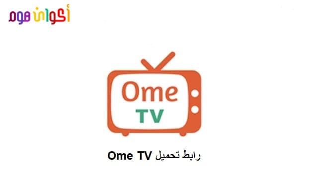 تحميل برنامج اومي تي في: Ome TV للاندرويد و الكمبيوتر 2021 برابط مباشر