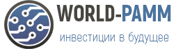 world-pamm отзывы
