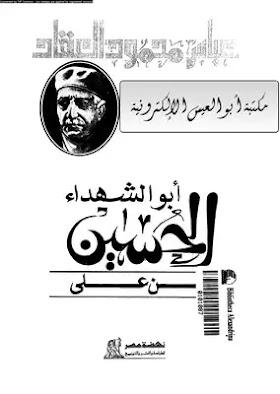 كتاب أبو الشهداء الحسين بن علي