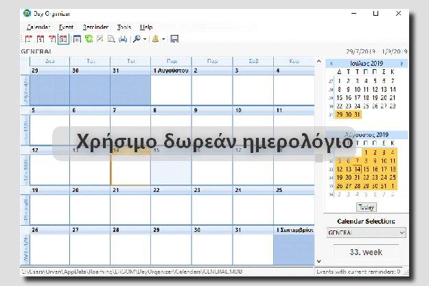 Day Organizer - Ένα δωρεάν ημερολόγιο είναι πάντα χρήσιμο