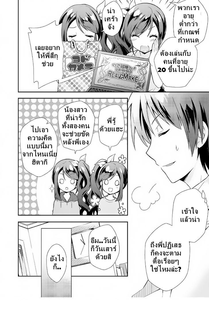 อ่านการ์ตูน Nonbiri VRMMOki 1 ภาพที่ 7