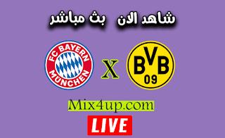 مشاهدة مباراة بايرن ميونخ وبوروسيا دورتموند بث مباشر لايف اون لاين اليوم بتاريخ 30-09-2020 في كأس السوبر الألماني