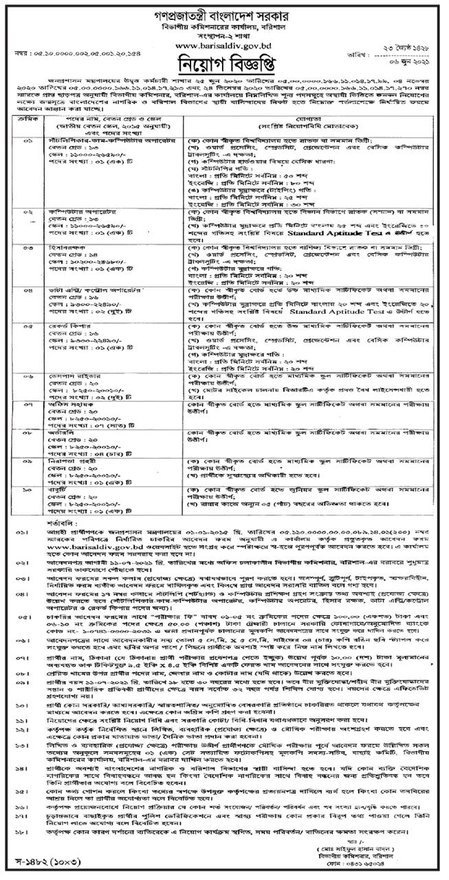 বিভাগীয় কমিশনারের কার্যালয়ে নিয়োগ বিজ্ঞপ্তি ২০২১ - Divisional Commissioners Office Job Circular 2021 - বরিশালের চাকরির খবর