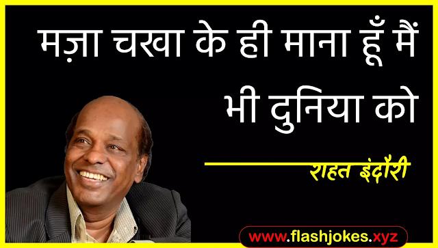 Dr. Rahat Indori - Maza Chakha Ke Hi Maana Hoon Main Bhi Duniya Ko